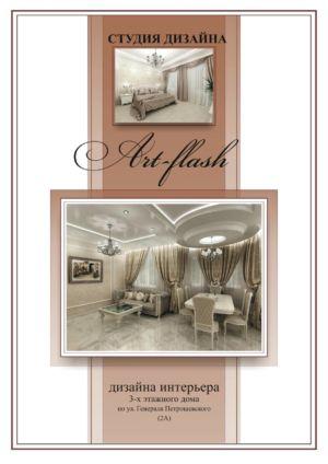 Дизайн интерьера квартир Одесса (фото 10)